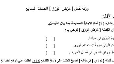 Photo of صف سابع فصل ثاني ورق عمل لغة عربية درس مرض الورق
