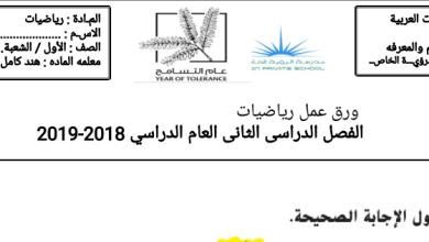 Photo of صف أول فصل ثاني رياضيات اوراق عمل 2 الآحاد والعشرات