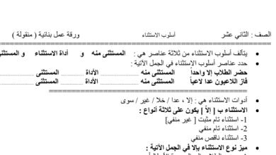 Photo of صف عاشر فصل ثاني لغة عربية أوراق عمل درس الاستثناء