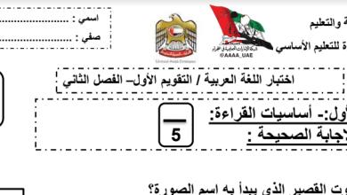 Photo of صف أول فصل ثاني اختبار التقويم الأول في مادة اللغة العربية