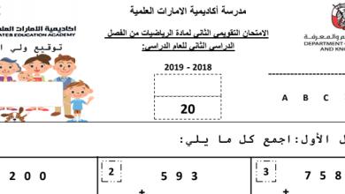 Photo of امتحان تقويمي ثاني رياضيات صف ثاني فصل ثاني