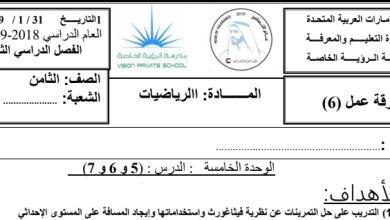 Photo of ورقة عمل الوحدة الخامسة رياضيات صف ثامن فصل ثاني