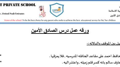 Photo of ورق عمل درس الصادق الأمين تربية إسلامية صف ثاني فصل ثاني