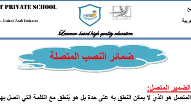 Photo of أوراق عمل درس ضمائر النصب المتصلة مع الحل لغة عربية صف سابع فصل ثاني