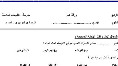 Photo of ورقة عمل الدرس الثاني الصوت علوم صف رابع فصل ثاني
