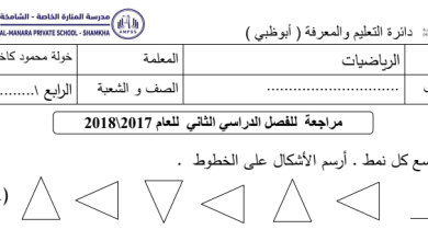 Photo of أوراق عمل مراجعة رياضيات صف رابع فصل ثاني