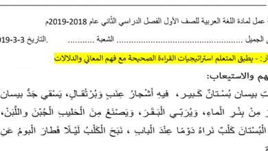 Photo of ورقة عمل فهم واستيعاب لغة عربية صف أول فصل ثاني