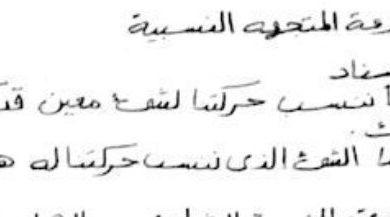 Photo of تلخيص السرعه المتجهه فيزياء صف تاسع متقدم فصل ثاني