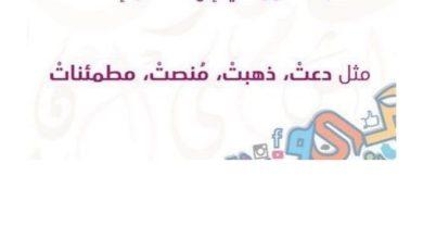Photo of شرح التاء المربوطة والتاء المفتوحة لغة عربية صف ثاني فصل ثاني