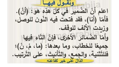 Photo of شرح الضمائر المنفصلة لغة عربية صف خامس فصل ثاني