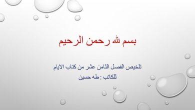 Photo of ملخص كتاب الأيام لطه حسين لغة عربية صف عاشر فصل ثاني
