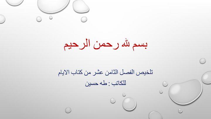 كتاب الايام لطه حسين تحميل