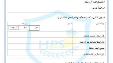Photo of ورق عمل أحوال خبر جملة كان و أخواتها لغة عربية صف خامس فصل ثاني