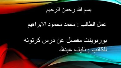 Photo of حل درس كرتونه بالتفصيل لغة عربية صف عاشرفصل ثاني