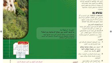Photo of صف تاسع متقدم فصل ثاني دليل أحياء وحده الجهاز الصلائي والهيكلي والعضبلي