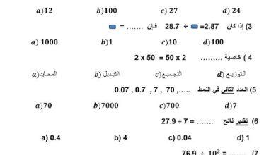 Photo of صف خامس فصل ثاني ورق عمل رياضيات مراجعة الوحدة السادسة