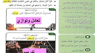 Photo of صف ثالث فصل ثاني حل لغة عربية درس هيا إلى السيرك