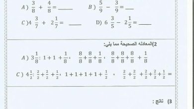 Photo of صف رابع فصل ثاني ورقة عمل رياضيات مراجعة الوحده التاسعة