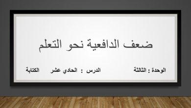 Photo of صف ثامن فصل ثاني لغة عربية حلول درس ضعف الدافعية نحو التعلم