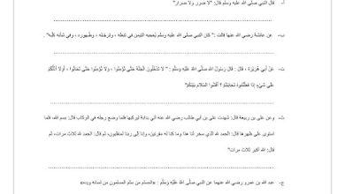Photo of صف خامس فصل ثاني تربية إسلامية أوراق عمل درس آداب ركوب وسائل النقل