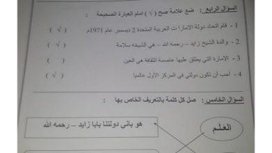 Photo of ورق عمل الشيخ زايد دراسات اجتماعية صف أول فصل ثاني