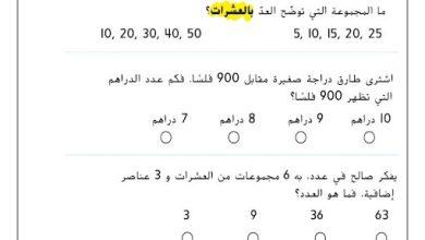 Photo of ورق عمل 2 الآحاد والعشرات رياضيات صف أول فصل ثاني