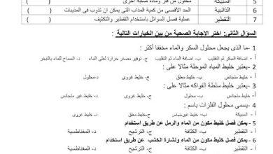 Photo of أوراق عمل الوحدة السادسة مع الحل علوم صف خامس فصل ثاني