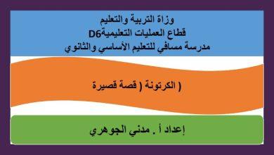 Photo of حل درس الكرتونة مع التسجيل الصوتي لغة عربية صف عاشر فصل ثاني