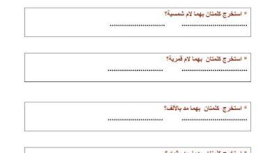 Photo of أوراق عمل قصة يوسف عليه السلام لغة عربية صف ثاني فصل ثاني