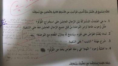 Photo of حل درس رجال اللؤلؤ لغة العربية صف ثامن فصل ثاني