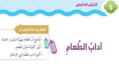 Photo of حل درس آداب الطعام تربية إسلامية صف ثاني فصل ثاني