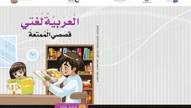 Photo of كتاب قصصي الممتعة لغة عربية صف أول