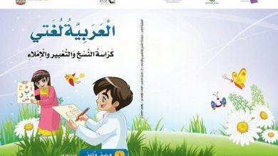 Photo of كراسة النسخ والتعبير والاملاء لغة عربية صف أول فصل ثاني
