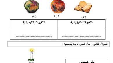 Photo of مراجعة عامة المادة وتغيراتها علوم صف ثاني فصل ثالث