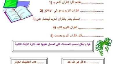 Photo of ورق عمل درس فضل تلاوة القرآن الكريم تربية إسلامية صف ثاني فصل ثاني