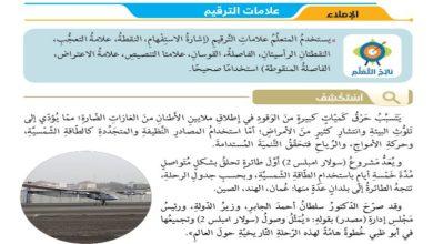Photo of حل درس علامات الترقيم لغة عربية صف سابع فصل ثاني