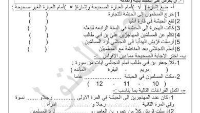Photo of ورق عمل درس الهجرة إلى الحبشة تربية إسلامية صف رابع فصل ثاني