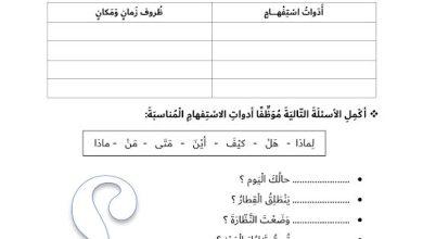 Photo of ورقة عمل ادوات الاستفهام لغة عربية صف ثاني فصل ثاني