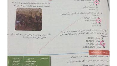 Photo of صف ثامن فصل ثاني علوم حلول أسئلة الجهاز الدوري والتنفسي