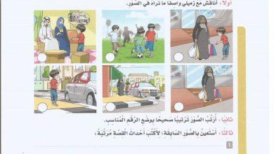 Photo of صف ثاني فصل ثاني اللغة العربية تدريب لامتحان الكتابة
