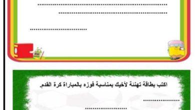 Photo of صف ثاني فصل ثاني اللغة العربية كتابة بطاقة تهنئة