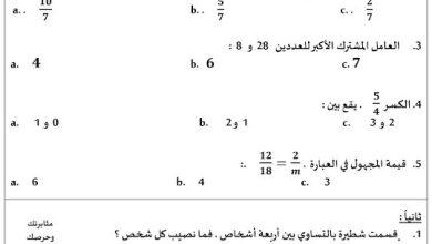 Photo of صف خامس فصل ثاني رياضيات مراجعة