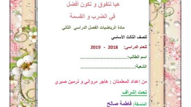 Photo of صف ثالث فصل ثاني رياضيات ملف مهارات التفوق في عمليات الضرب والقسمة