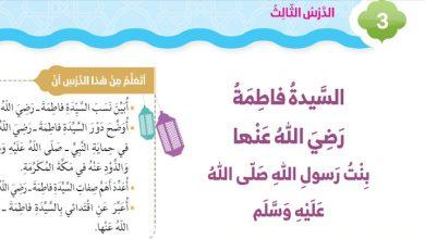 Photo of صف ثاني فصل ثاني تربية إسلامية حلول درس السيدة فاطمه رضي الله عنها
