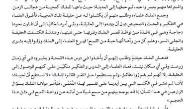 Photo of الصف السابع الفصل الثاني اللغة العربية نصوص الاستماع (قمحة في حجم بيضة – عالم الطباعة بين القديم والحديث)