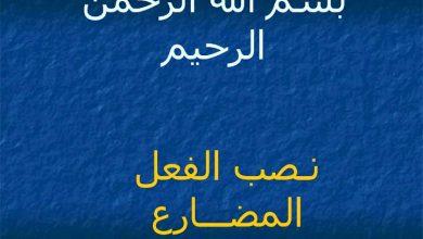 Photo of صف ثامن فصل ثاني اللغة العربية شرح نصب الفعل المضارع