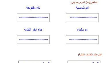 Photo of صف ثاني فصل ثاني اللغة العربية اوراق عمل طارق ولعبة الكرابي