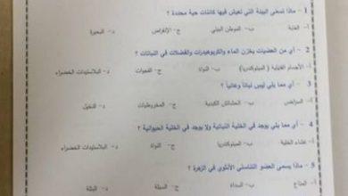 Photo of صف سابع علوم امتحان نهاية الفصل الثاني 2017