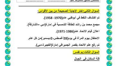 Photo of صف سابع فصل ثاني دراسات اجتماعية أوراق عمل الوحدة الثانية