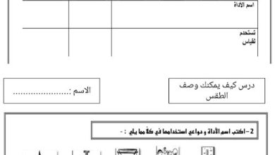 Photo of أوراق عمل المناخ علوم صف ثالث فصل ثاني